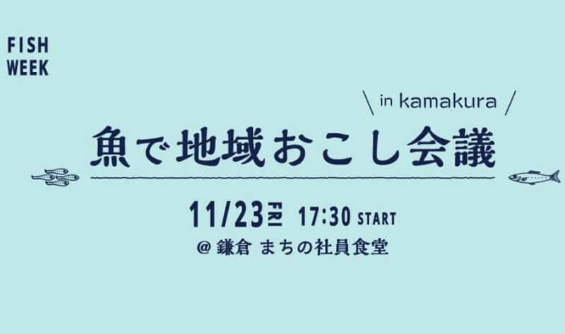 魚で地域おこし会議 in 鎌倉