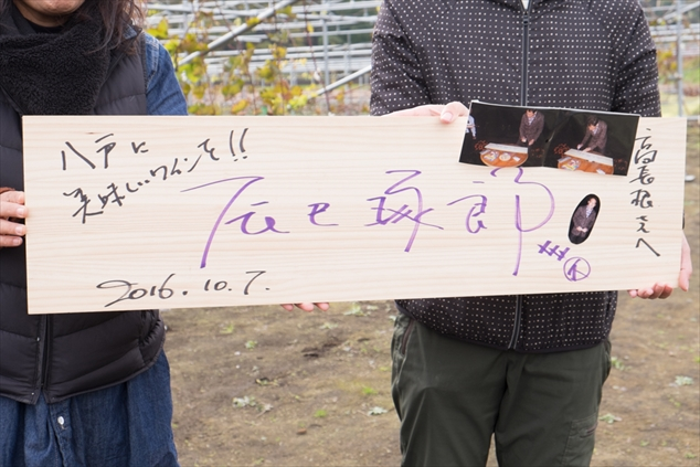 辰巳拓郎さんがサインした看板