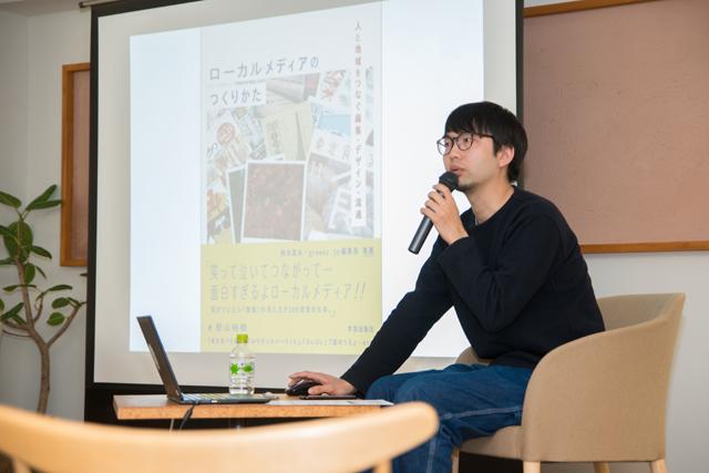 ローカルメディアを語るゲストの影山裕樹さん