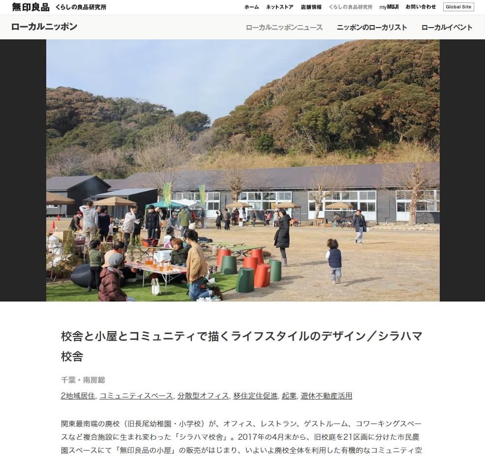 ローカルニッポンのトップページ