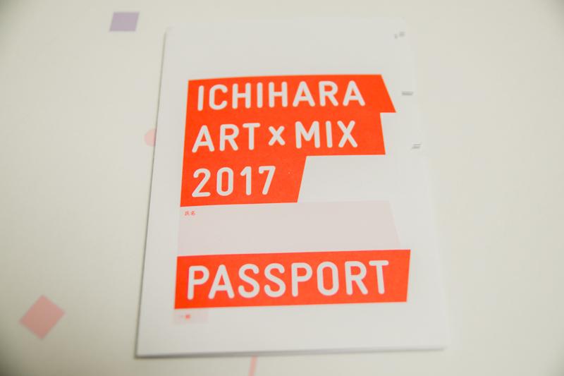 「いちはらアート×ミックス2017」のパスポート