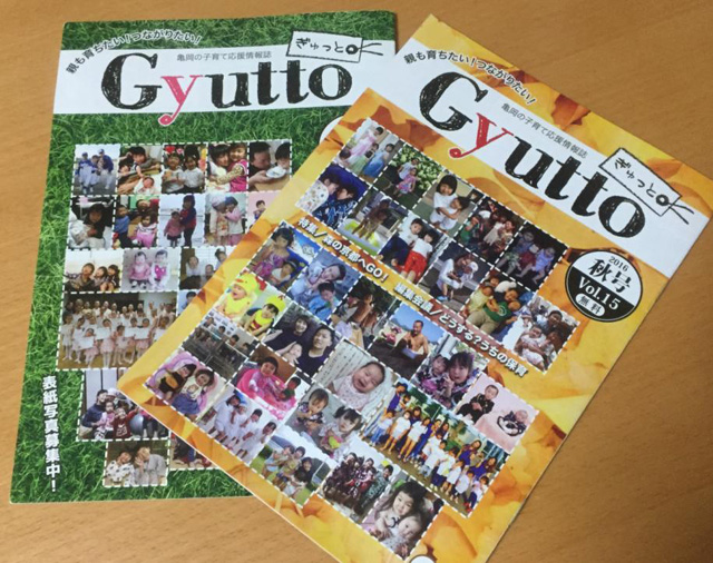 子育て応援情報誌「Gyutto」