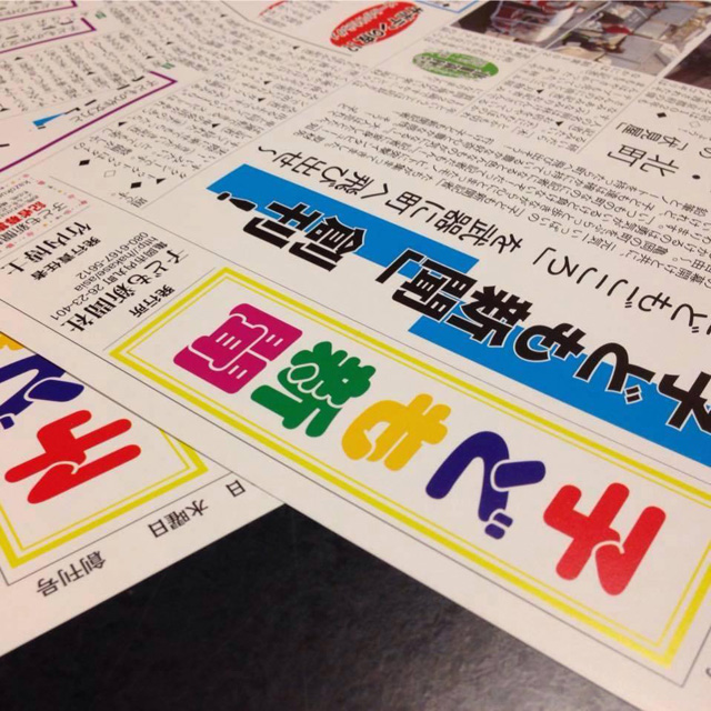 亀岡子ども新聞