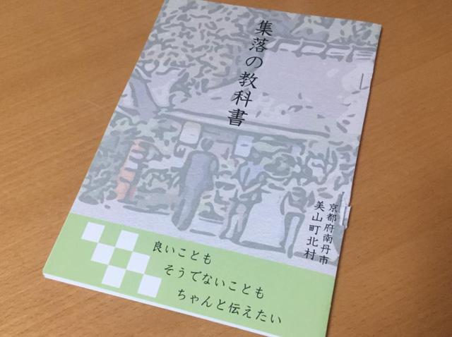 集落の教科書