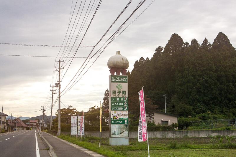至るところに「にんにく」がある田子町