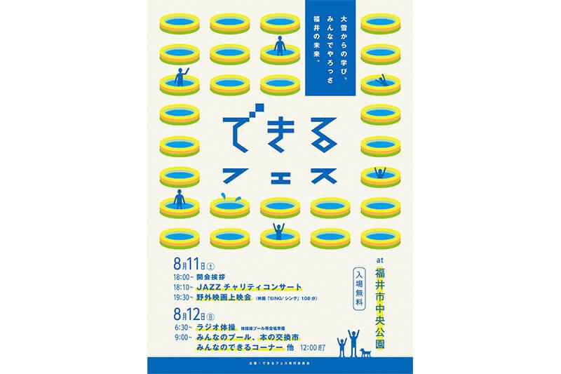 「できるフェス」のポスター