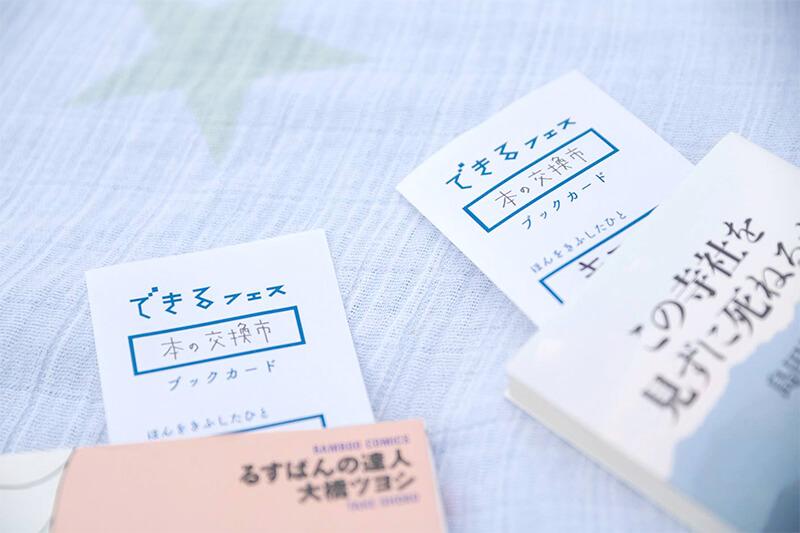 運営スタッフお手製のブックカード