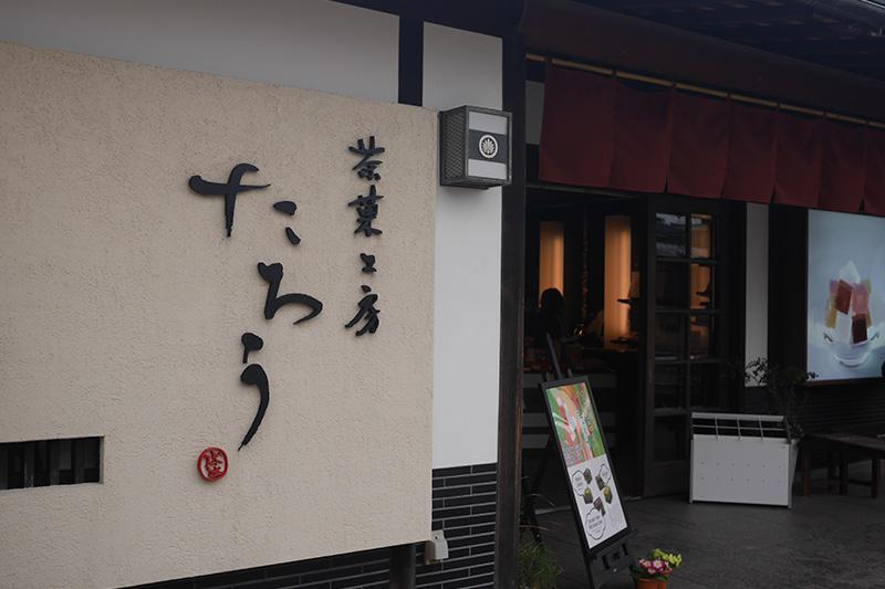 茶菓工房たろう鬼川店