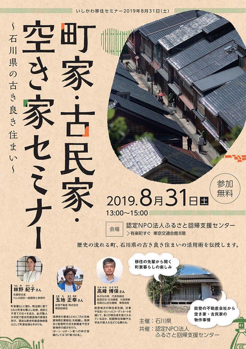 石川県古民家