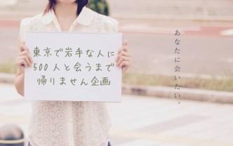 iwate-kaerimasen