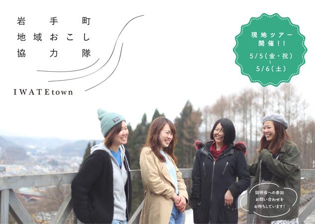 iwate_img
