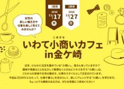 kanegasaki_634_423