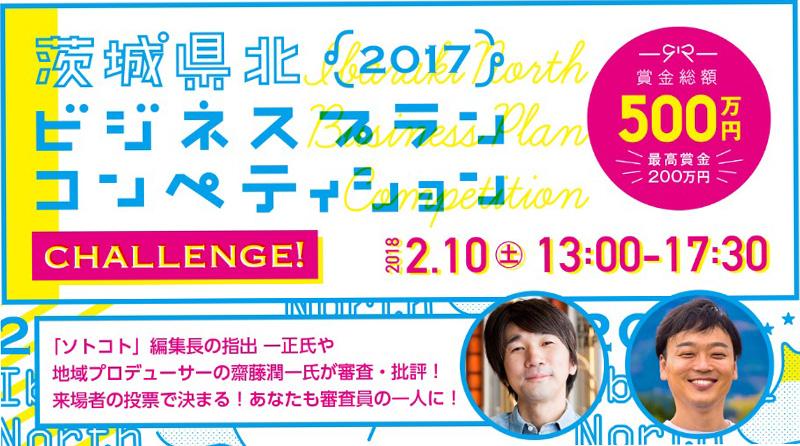 茨城県北地域ビジネスプランコンペティション2017