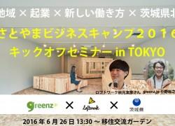 kenpoku_biscamp_event