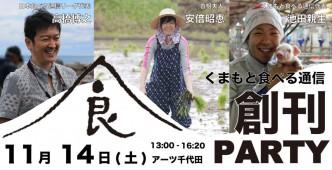 熊本食べる通信創刊パーティー