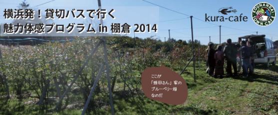 kura-cafe2014resize