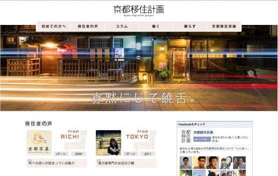 京都移住計画HP