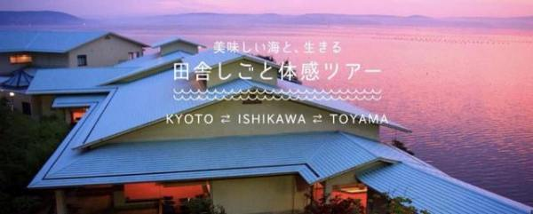 kyoto-ishikawa-toyama