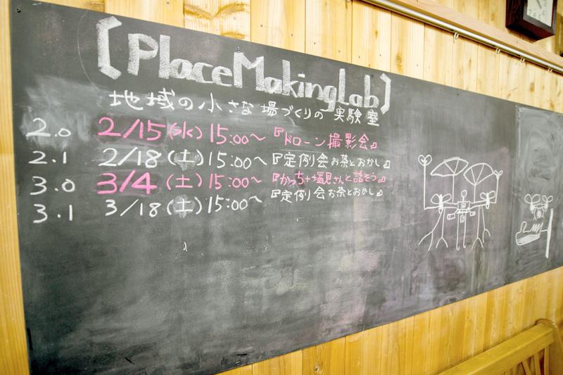 「Place Making Lab」と題した場づくり