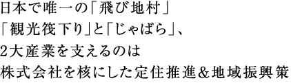 日本で唯一の「飛び地村」「観光筏下り」と「じゃばら」、2大産業を支えるのは株式会社を核にした定住促進&地域振興策