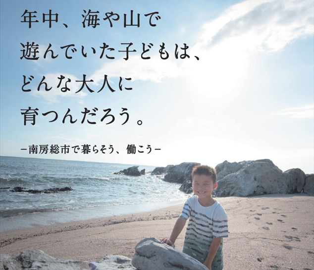 minamiboso_3_R