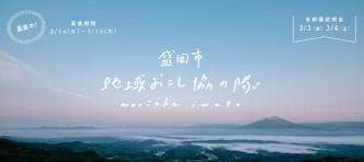 morioka_fb_syutoken
