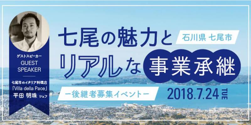 七尾 事業継承イベント