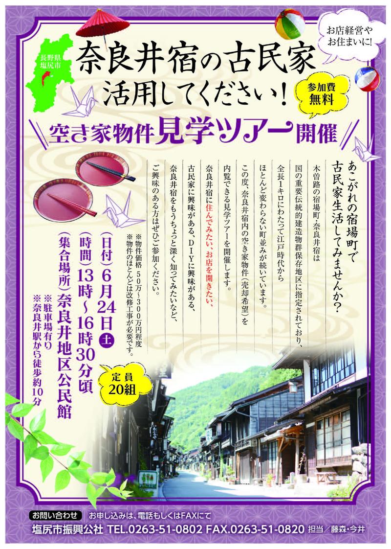 奈良井宿空き家見学ツアーチラシ(表)