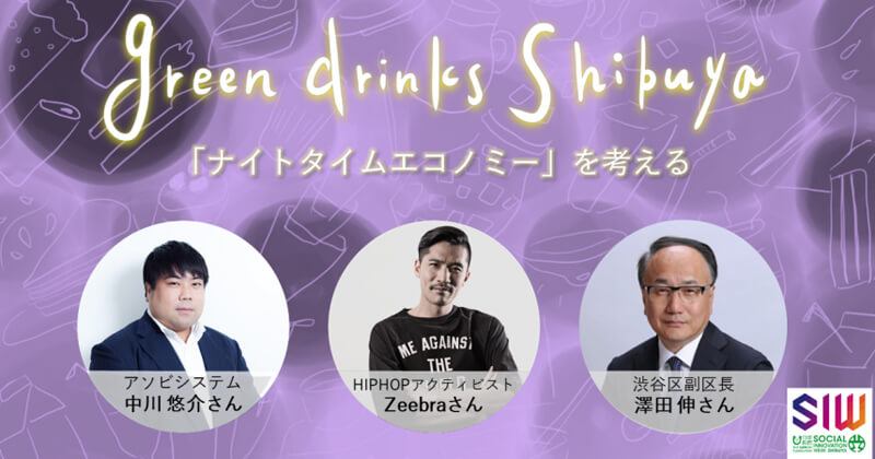 green drinks Shibuya