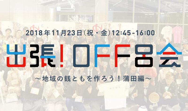 OFF呂会