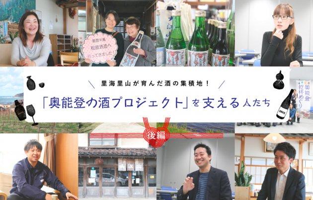 里海里山が育んだ日本有数の酒どころ! 「奥能登の酒プロジェクト」を支える人たち (後編)  | ココロココ  地方と都市をつなぐ・つたえる