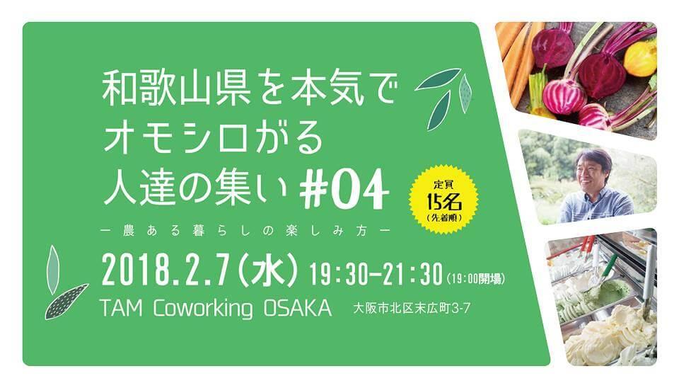 和歌山県を本気でオモシロがる人達の集い#04