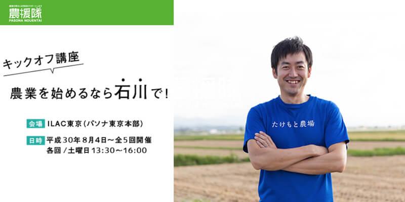 農業を始めるなら石川で!