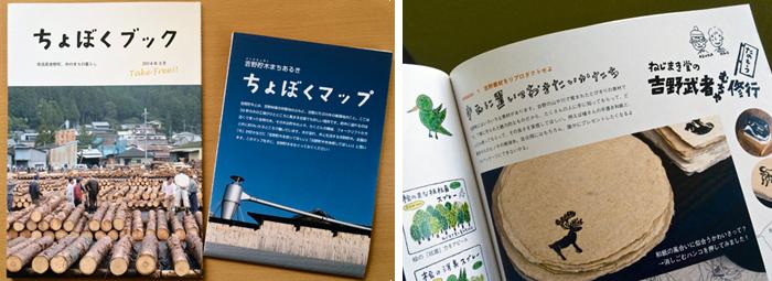 「吉野貯木」を余さず紹介した「ちょぼくマップ」