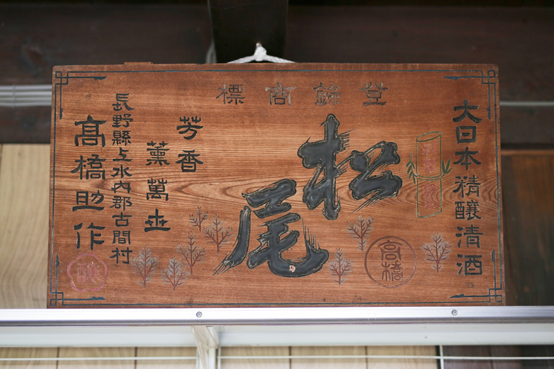 140年以上の歴史がある高橋助作酒造店