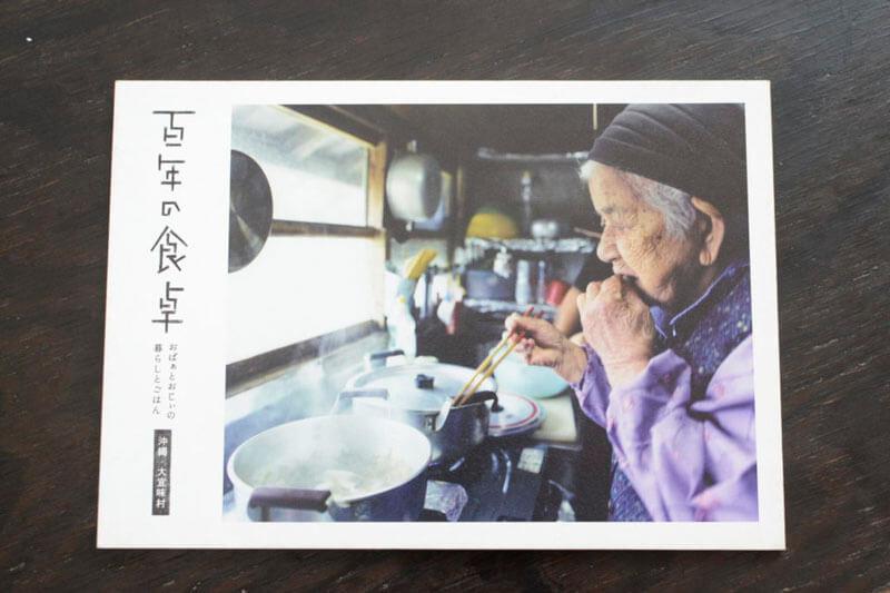 『百年の食卓』の小冊子の写真