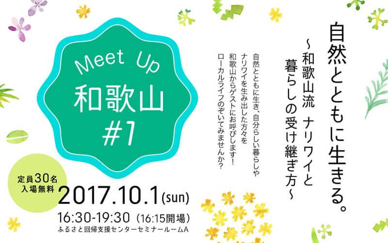 MeetUp和歌山#1 自然とともに生きる。~和歌山流ナリワイと暮らしの受け継ぎ方~