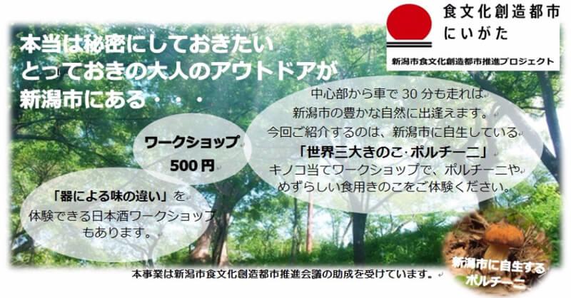 「日本酒の日」は新潟市のDeepな魅力と日本酒で乾杯