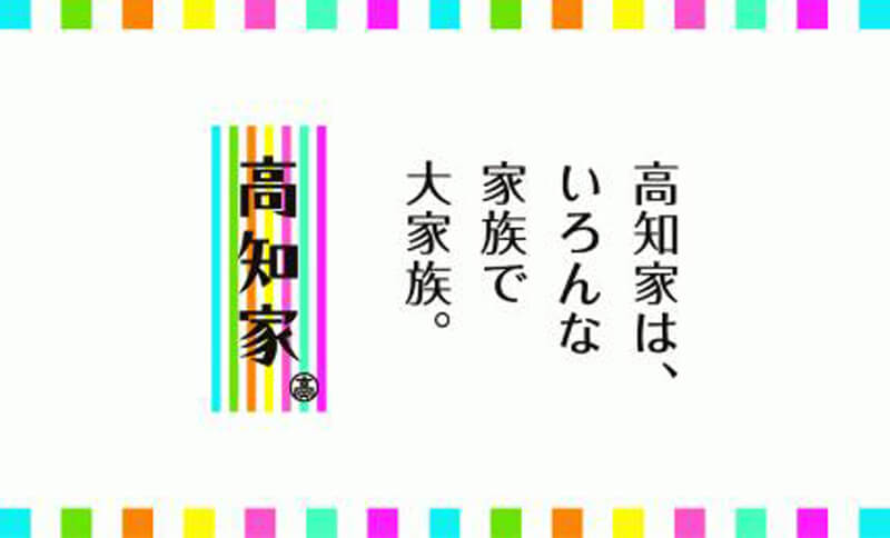 THE はちきん!?高知のオモシロ女将にぶっちゃけ話を聞いてみよう!