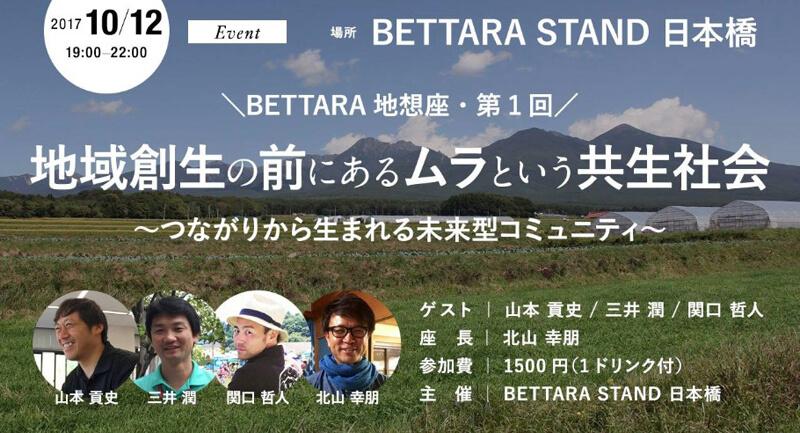 BETTARA 地想座 第一回 地域創生の前にあるムラという共生社会 ~つながりから生まれる未来型コミュニティ~