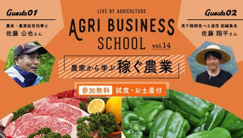 世界農業遺産「高千穂郷」から稼ぐ農業を学ぶ