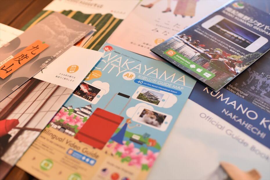 各種和歌山県パンフレット
