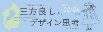 sanpouyoshi-0204