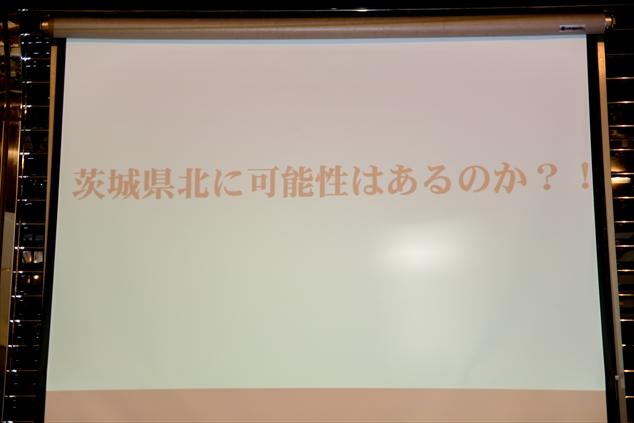 トークセッションのテーマは「茨城県北に可能性はあるのか?」