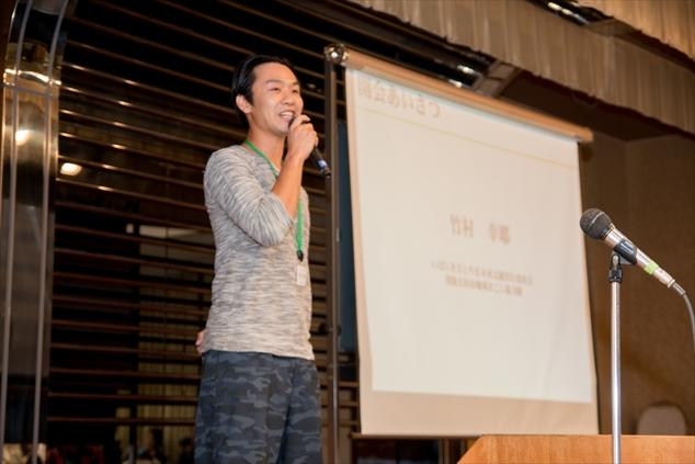 竹村さんによる開会のあいさつ