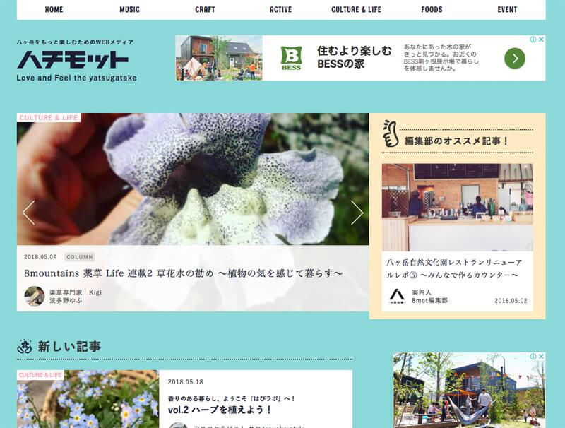 八ヶ岳をもっと楽しむためのwebメディア「ハチモット」