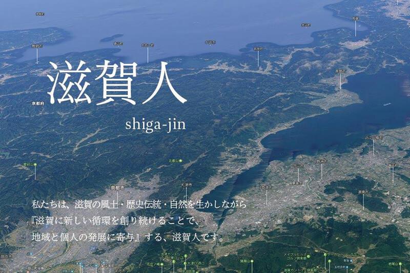 東京、わたし、そして滋賀