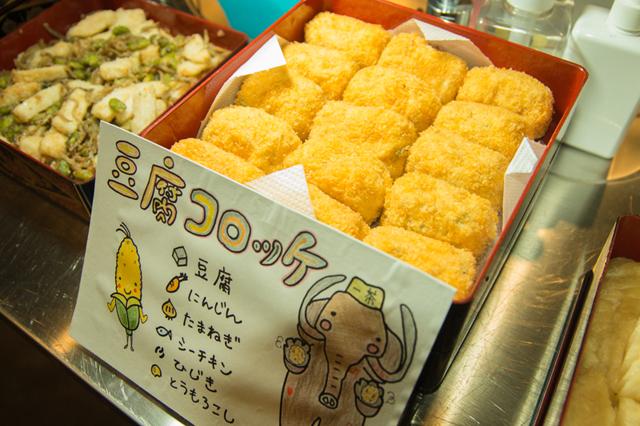 信濃町の豆腐コロッケ