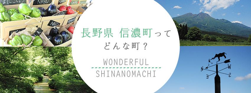 長野県信濃町
