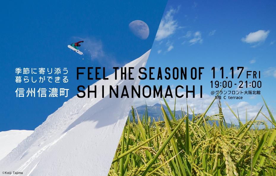 【大阪開催】Feel the Season of SHINANOMACHI